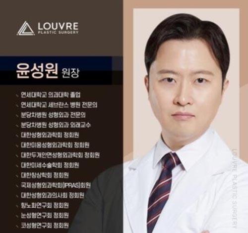 韩国louvre整形外科尹成元院长