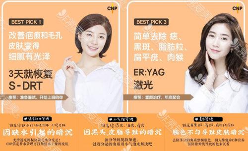 韩国CNP整形皮肤科皮肤治疗方案