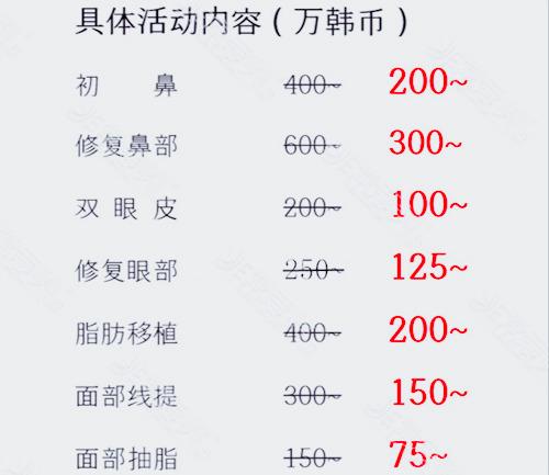 4月31日整形官网眼鼻提升多少钱