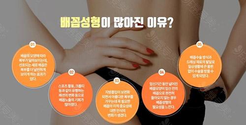 韩国肚脐整形优势