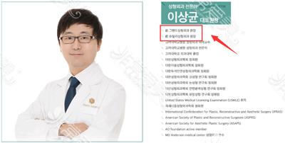韩国TS整形外科李相均院长实力展示