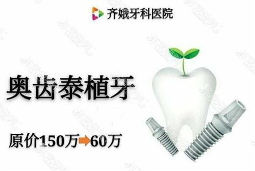 齊娥牙科奧齒泰種植牙多少錢一顆