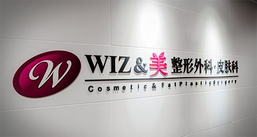 韩国WIZ&美整形外科