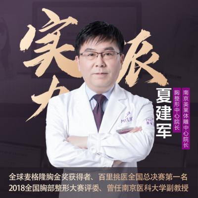 南京美莱夏建军医生