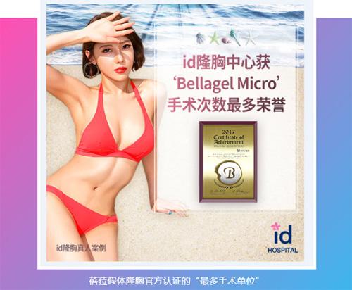 韩国ID医院假体隆胸案例