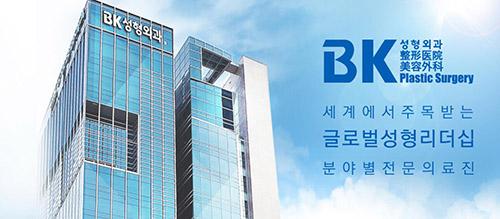 韩国BK整形医院外观照片