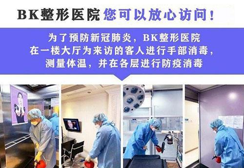 韩国BK整形医院防疫消毒照片
