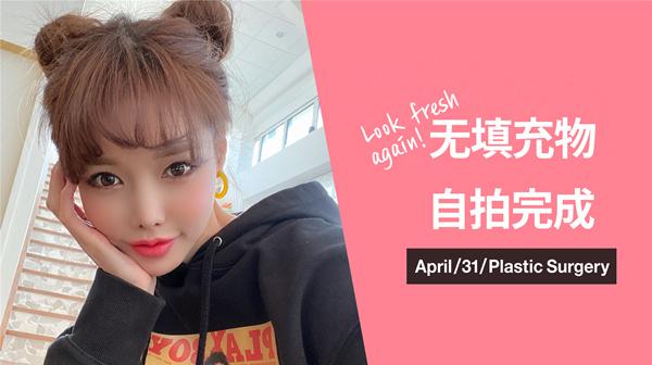 韩国4月31整形医院好吗