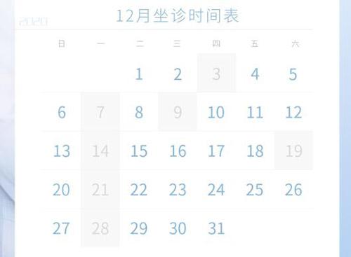 上海愉悦美联臣曹栋弼院长12月份坐诊表