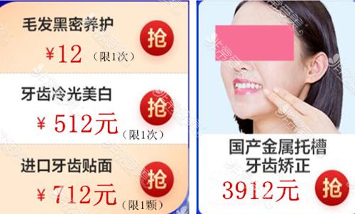 深圳牙齿整形、植发价位一般是多少