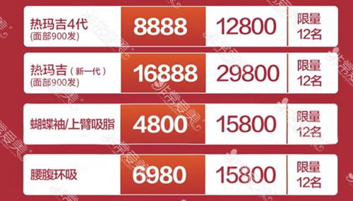 深圳yestar整形优惠价格表