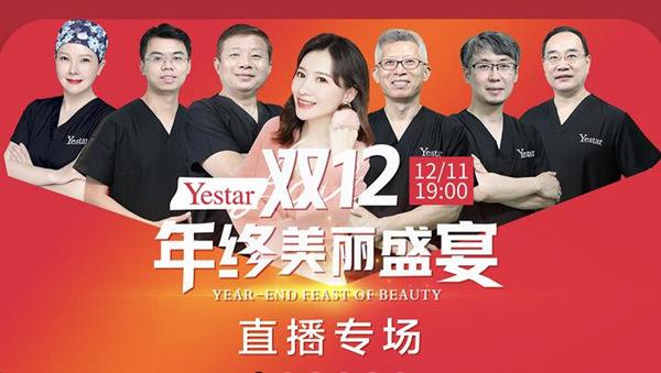 深圳艺星医疗美容医院12.12优惠
