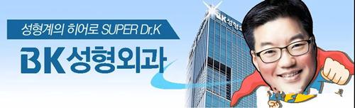 韩国bk整形在韩留学生优惠活动
