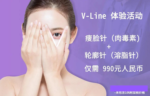 韩国bk整形脸部塑形活动