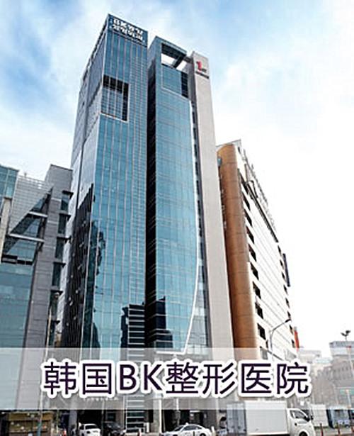 韩国bk整形医院外景图