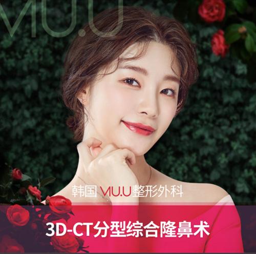 韩国VIU.U特色隆鼻术
