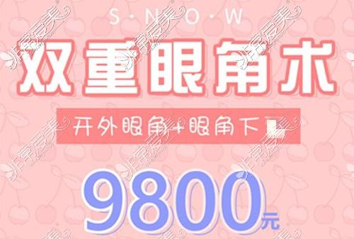韩国snow整形外科开眼角价位