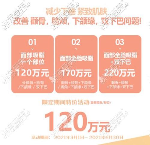 韩国SNOW整形医院面部吸脂价格