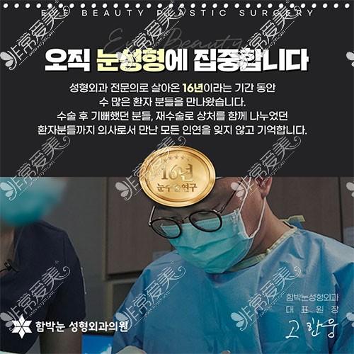 韩国大眼睛整形医生图片
