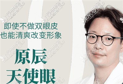 韩国原辰整形外科的朴章佑院长