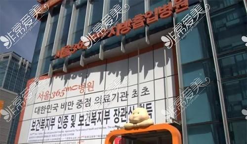 韩国365MC医院大楼外景