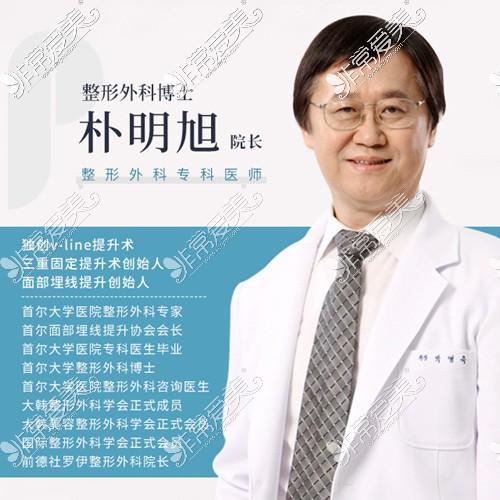 韩国普罗菲耳整形医院朴明旭院长