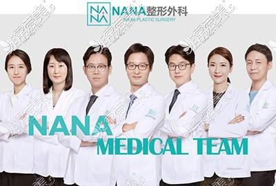 韩国NANA整形外科医院医生