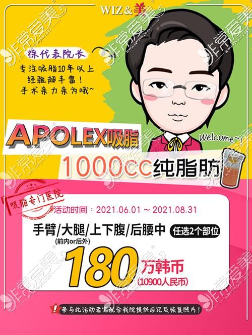 韩国wiz&美整形外科吸脂优惠活动