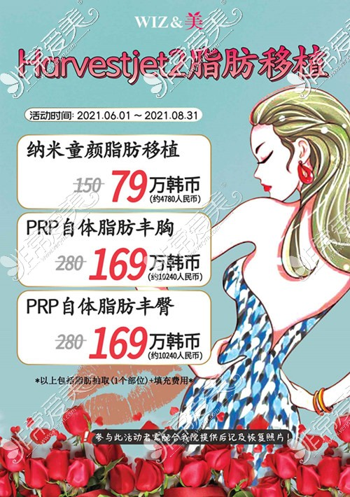 韩国wiz&美整形脂肪移植优惠活动