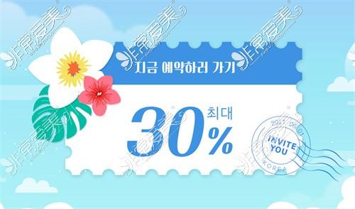韩国梦想整形医院优惠