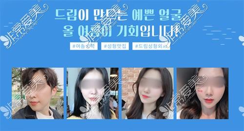 韩国梦想整形医院7月优惠