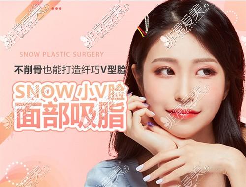 韩国SNOW面部吸脂优惠图