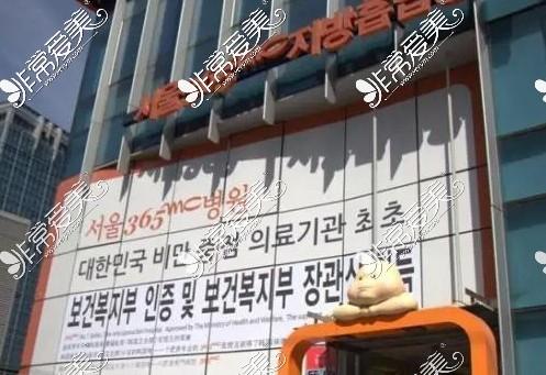 韩国365整形医院