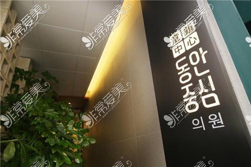 韩国童颜中心医院环境