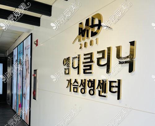 韩国MD整形外科医院外观环境