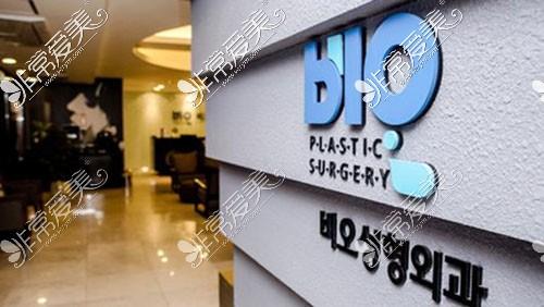 韩国bio整形医院照片