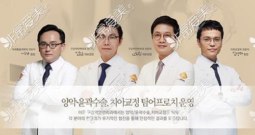 韩国EU整形医院医生团队