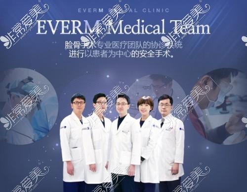 韩国爱宝Everm整形医院医生团队