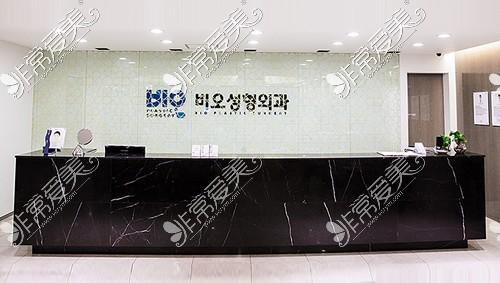 韩国BIO整形外科前台