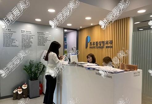 韩国普罗菲耳整形医院