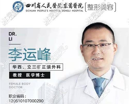 成都东篱医院李运峰教授简介