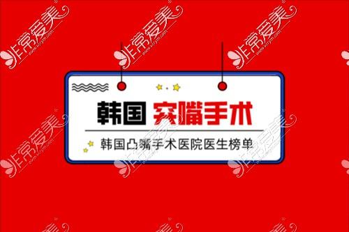 韩国凸嘴(突嘴)手术医院医生榜单