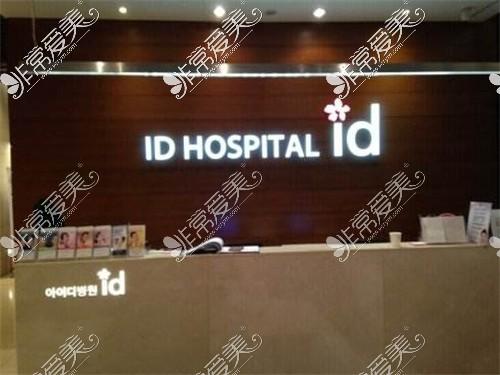 韩国ID整形医院前台