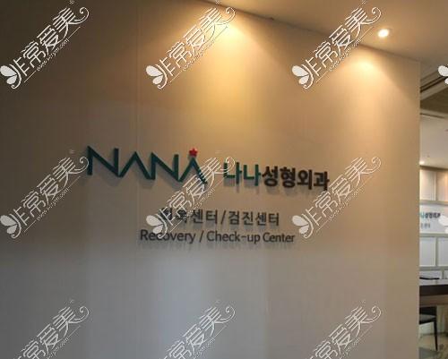 韩国NANA整形外科医院