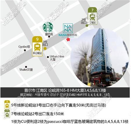 韩国NANA整形医院地址及到院方式图示