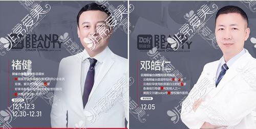 铜雀台美容医院医生褚健邓仁浩专长介绍