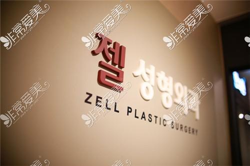 韩国zell整形外科LOGO图
