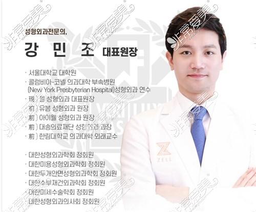 韩国zell整形外科代表院长姜旼助简介