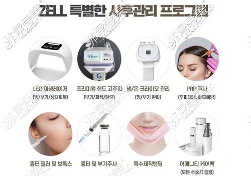 韩国zell整形外科额头缩小术后管理详情