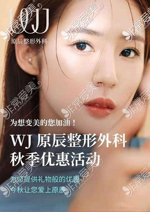 韩国WJ原辰整形医院优惠活动